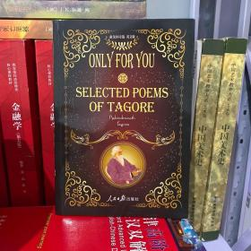 泰戈尔诗选:飞鸟集+新月集Selected Poems of Tagore(全英文插图版)