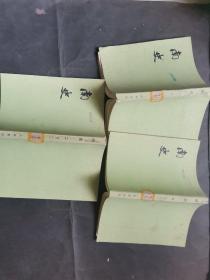 南史第1.2.3册 1983年印 馆藏