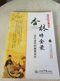 华夏中医论坛丛书·杏林碎金录:30年皮外科秘典真传(第三辑)