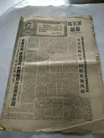 哈尔滨站报1969年6月3号