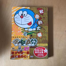 超级爆笑漫画:哆啦A梦57秋天的大雄
