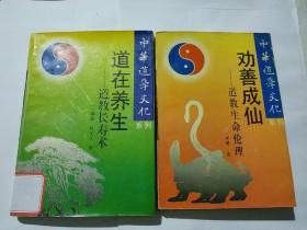 中华道学文化系列:【一版一印】 道在养生——道教长寿术 劝善成仙——道教生命伦理
