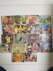 《西游记》电视系列连环画(全25册缺2、10、15、16、17、22)20本合售