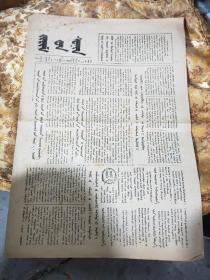 哲里木报 1959年3月18日