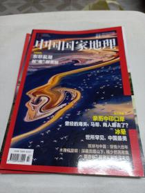 中国国家地理2018年第7期