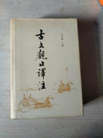 古文观止译注古林人民出版社