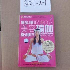 亚洲瑜伽美人健塑身系列丛书  景丽美容瑜伽