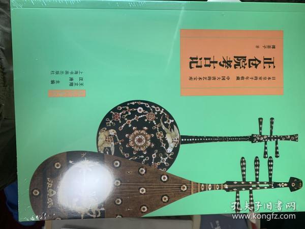 正倉院考古記