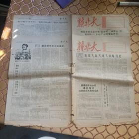 文革小报:新北大创刊号第32、33期