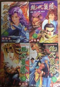 绝代双骄(全四册)