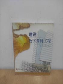 建设数字黄河工程