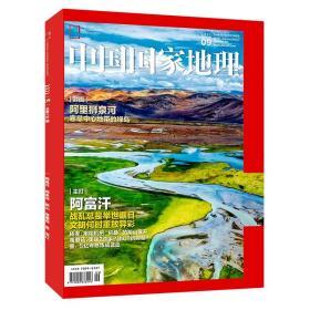 中国国家地理 2021/09  本期封面主打 阿富汗