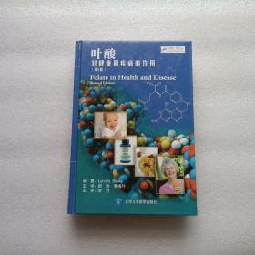 叶酸对健康和疾病的作用(第2版)   精装本