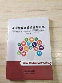 企业新媒体营销应用研究。