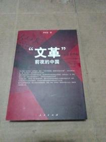"""""""文革""""前夜的中国(2007年一版一印)"""
