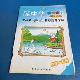 庞中华中小学语文精彩段落字贴楷书练习 小学一年级