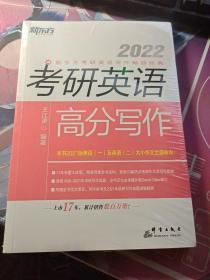 新东方(2022)考研英语高分写作