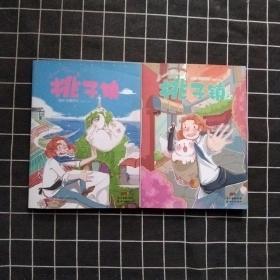 你好!特雷西系列:桃子镇(1+2)两本合售