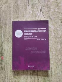 劳务派遣转型业务外包的法律路径:劳动法评弹(续)