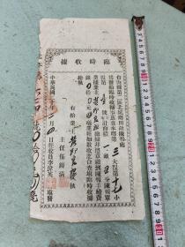 民国台山县临时收据一张  印刷精美