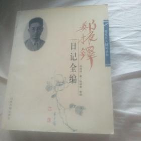 郑振铎日记全编