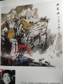 画页(散页印刷品)--国画书法---山泉图【于占德】、垂钓图【杨遇泰】1070