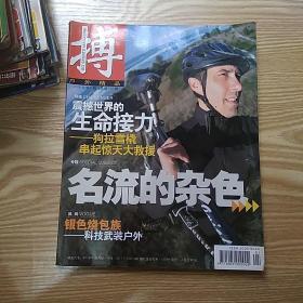 博体育杂志2006年第1