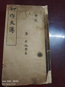 民国22年,中华作文簿(20个筒子页)