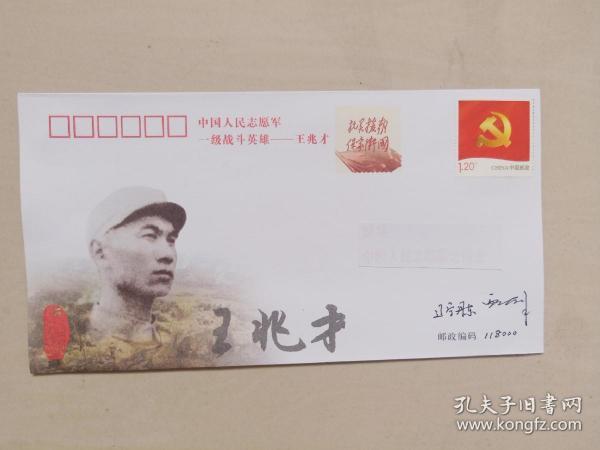 [原地代办]七一 致敬最可爱的人,抗美援朝一级战斗英雄王兆才纪念封,抗美援朝纪念馆邮戳实寄