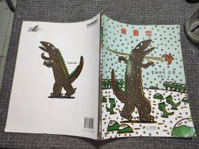 宫西达也恐龙系列:我爱你【平装绘本】