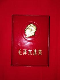 稀见版本 带毛主席头像的《毛泽东选集》(一卷本)1967年山西版64开软精装1406页超厚本!附产品合格证!详见描述和图片
