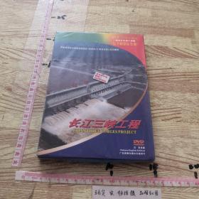 光盘   ;长江三峡工程DVD