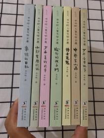 丰子恺儿童文学全集(全7册)