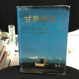 甘肃省志。第十二卷。地震志。硬精装