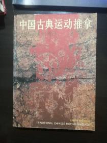 中国古典运动推拿:子母运动康复108法