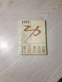 中华迷踪气功(作者和其他人签名)