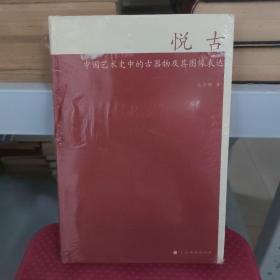 悦古  中国艺术史中的古器物及其图像表达