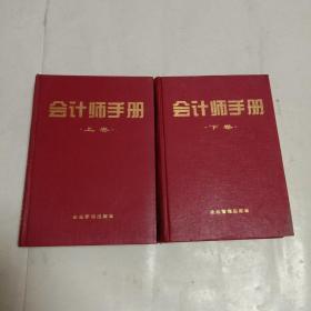 会计师手册(上下)