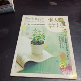 懒人98盆栽 98种小巧轻盈的桌面盆栽