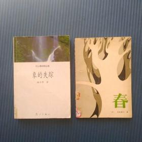P26日本文学村上春树象的失踪(无外书衣了),岛崎藤村春2本合拍