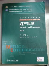 妇产科学(第3版)