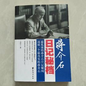 蒋介石日记秘档 14年一版一印