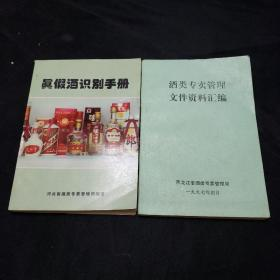 真假酒识别手册。酒类专卖管理文件资料汇编(两本合售)