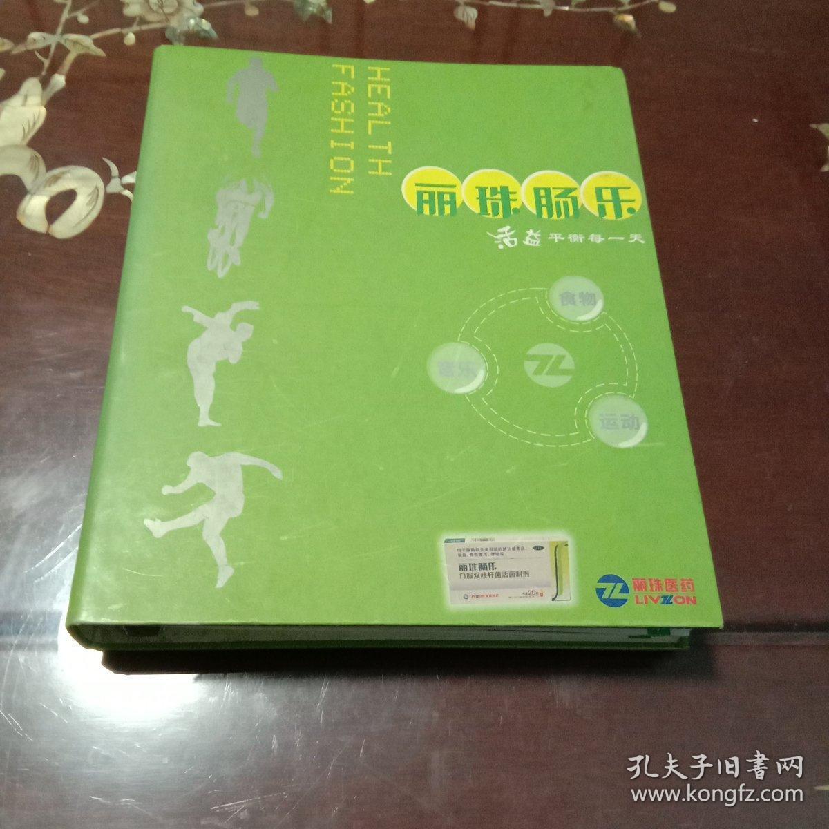 丽珠肠乐:活益平衡每一天(健康时尚  2004年活页笔记本式日历)