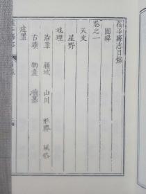 [康熙二年]茌平县志(一函四册四卷)(据《中国地方志联合目录》等权威工具书籍查证国内只有国家图书馆和上海图书馆有存属于孤本,仅仅影印100部)孔网孤本。