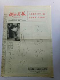 创业者报1992年4月30日共4版
