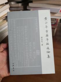 黄永年古籍序跋述论集
