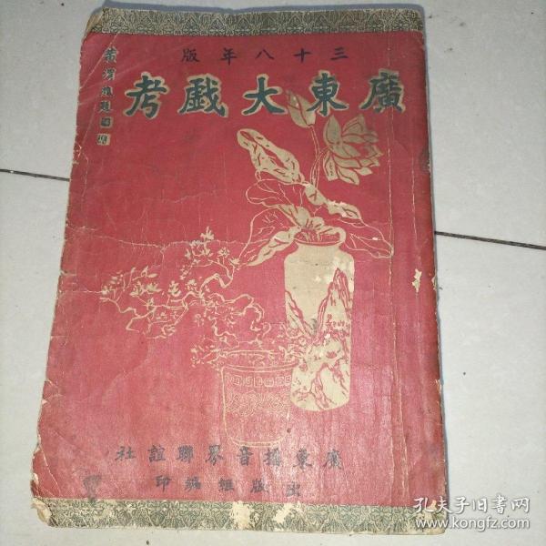 广东大戏考 三十八年初版