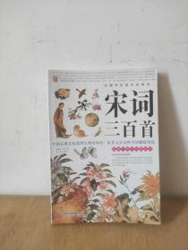 中国学生成长必读书:宋词三百首