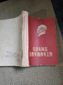毛泽东同志论青年和青年工作.毛泽东论学习 毛泽东同志论帝国主义和一切反动派都是纸老虎 毛泽东同志论政治工作 毛泽东同志论社会主义经济问题 马克思主义者应当怎样对待新生事物 6册合订本